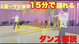 【嵐】Turning Up - 15分でサビまでのダンスをフル解説!