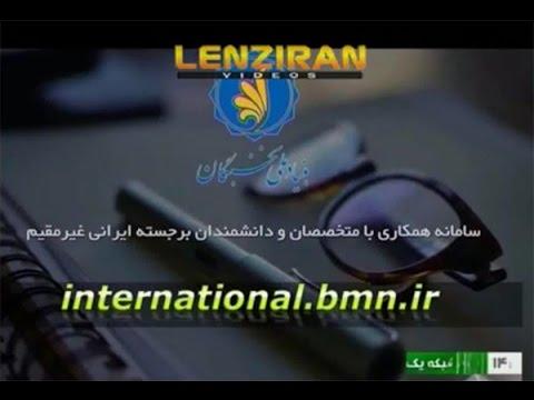 Islamic Republic new initiative for return of  Iranian residing  abroad