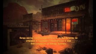 Концовка Фаллоут Нью Вегас за Хауса Fallout New Vegas