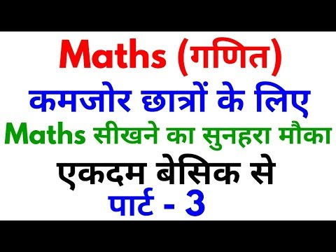 Basic Maths Part - 3 | For - SSC, BANK, RAILWAY, RPF, SSC GD, UPP & ALL OTHER EXAMS