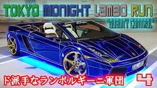 スーパーカー品質調査 ! ド派手LEDランボルギーニ軍団  Supercar Quality Control - Morohoshi's Tokyo Midnight LED Lambo Crew thumbnail