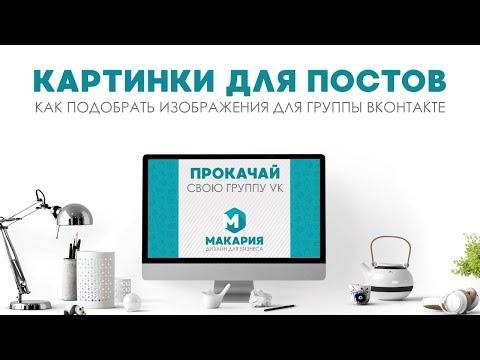 Поиск картинок для группы Вконтакте