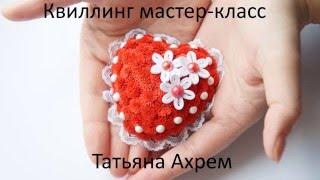 Валентинка Квиллинг Мастер-класс / Quilling Valentine Heart Tutorial