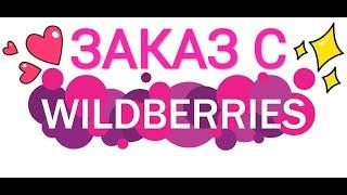 ЗАКАЗ Wildberries МНОГО НОВОГО И ИНТЕРЕСНОГО Bioaqua IMAGES VENZEN LU MINATE и другое