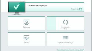Обзор Kaspersky Anti-Virus 2015.