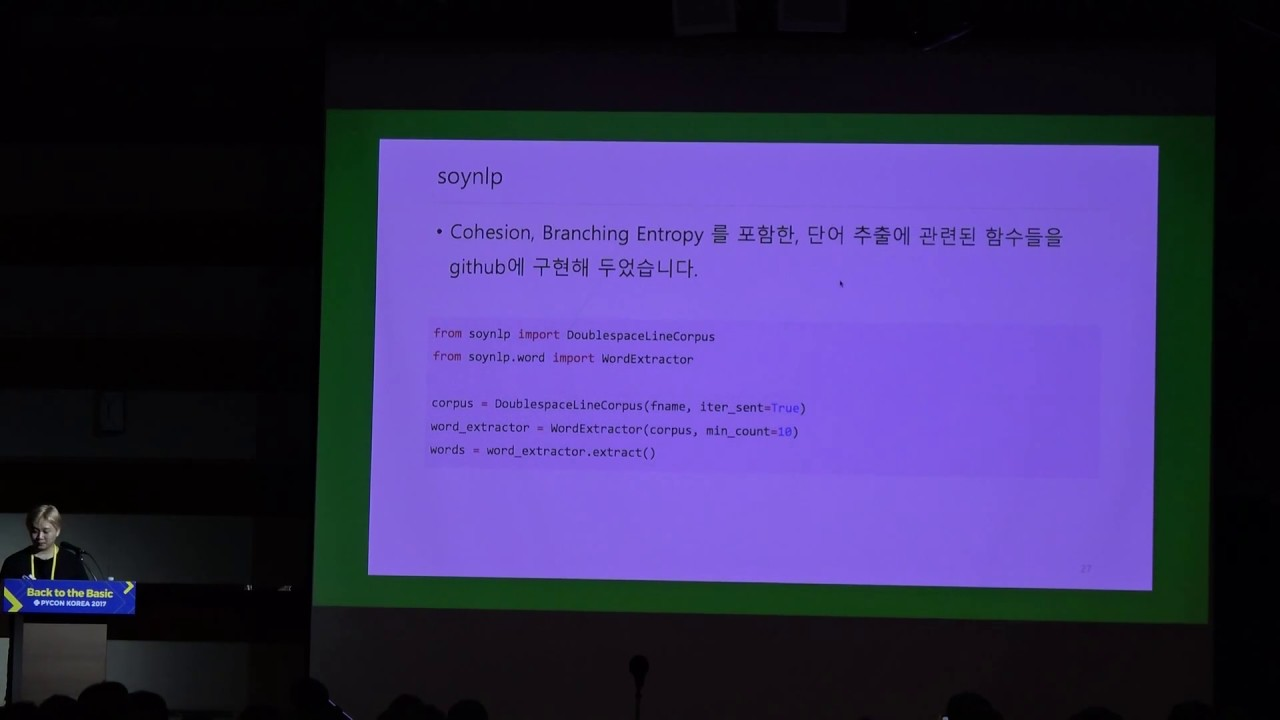 Image from 김현중: 노가다 없는 텍스트 분석을 위한 한국어 NLP