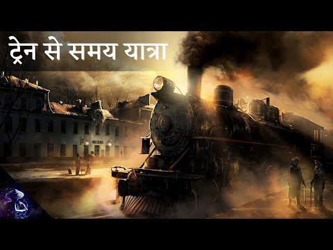 Train Ride to the Future  Hindi (Time Travel part #1)