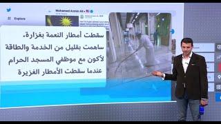 وزير ماليزي ينظف المسجد الحرام بمكة بعد هطول الأمطار عليه