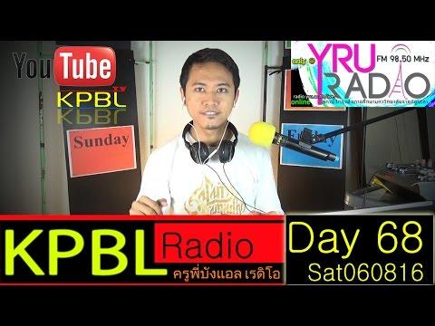 เรียนพูดอังกฤษ สู๊ดดดยอดดด กับ ครูพี่บังแอล on KPBL Radio (Day 68)