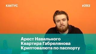 Арест Навального, квартира Габрелянова, криптовалюта по паспорту
