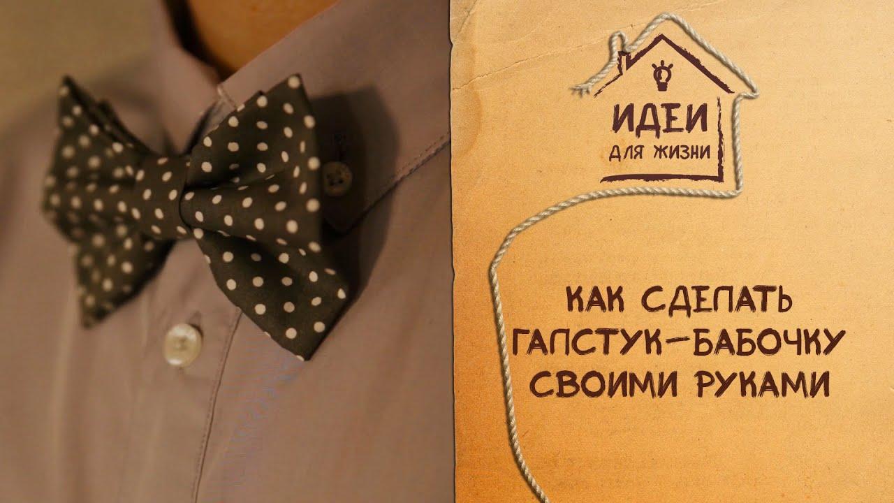 Можно купить детский галстук бабочка в магазине в санкт-петербурге или интернет магазине интересных подарков и креативных сувениров с доставкой по спб или почтой детский галстук бабочка продается по цене указанной на сайте или со скидкой по карте.