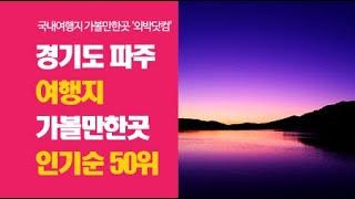 경기도 파주시 근교 가볼만한곳 인기순 50위 국내여행지…