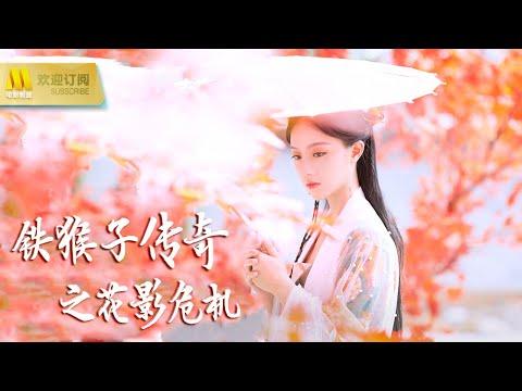 【1080 Full Movie】《铁猴子传奇之花影危机》鸦片毒瘤残害百姓,忠义志士铁猴子挺身而出(杨政/张梦恬)