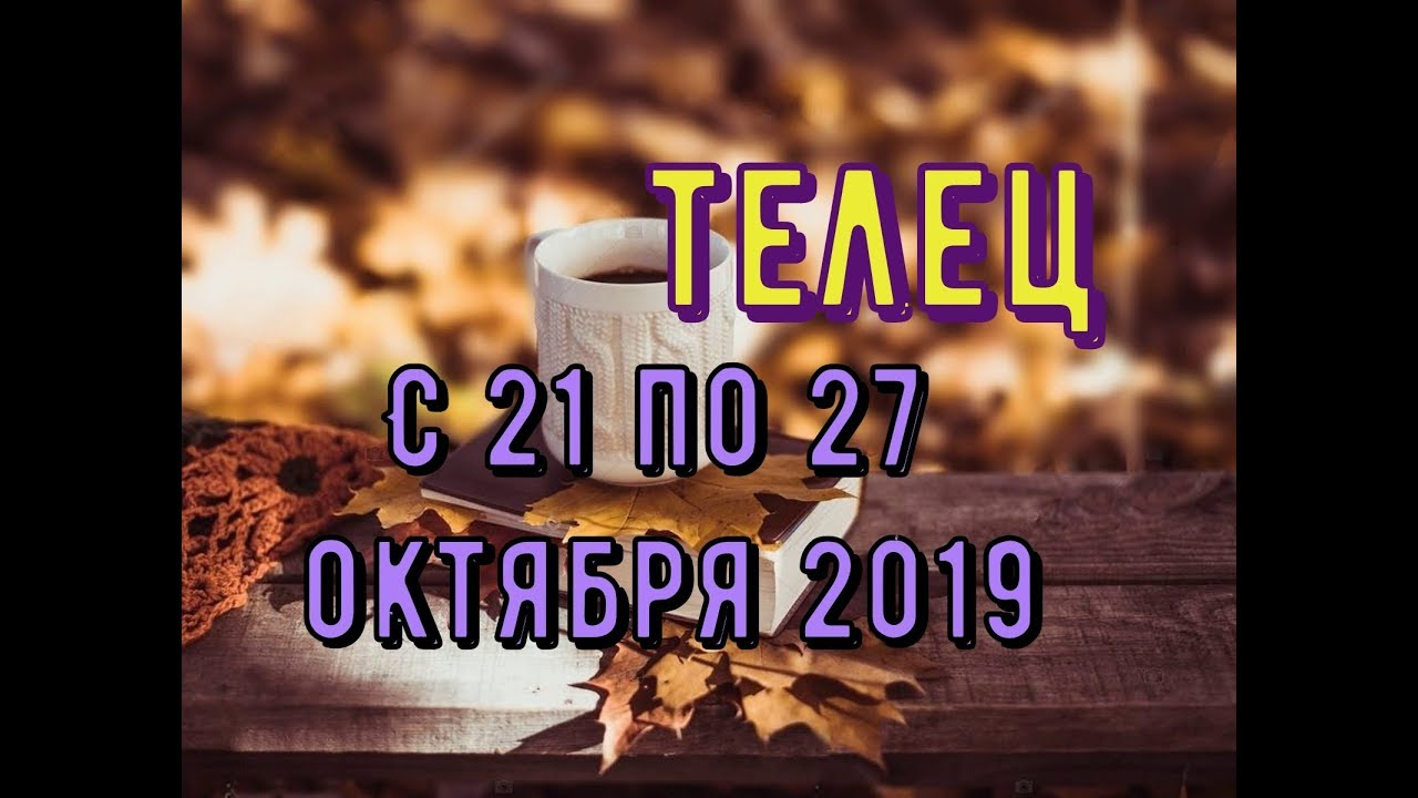 Телец С 21 по 27 октября 2019 таро прогноз.расклад таро на колоде Уэйта.