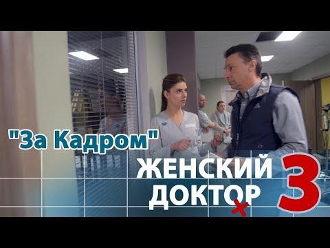 Актеры сериала женский доктор 3