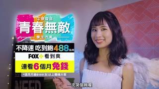 中華電信 網路廣告 失戀篇