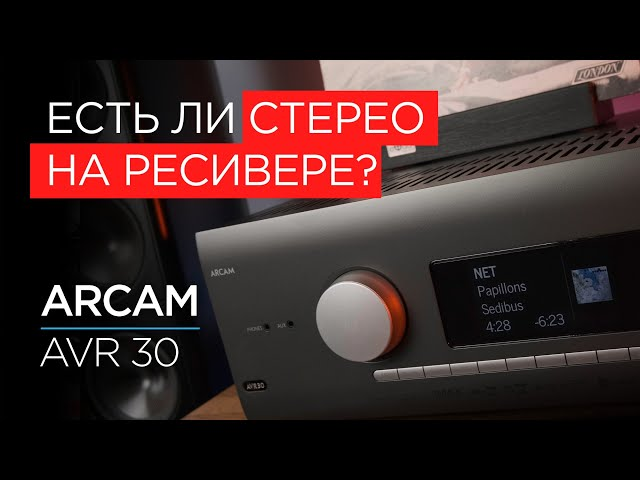 Проверяю стереозвук на ресивере Arcam AVR 30