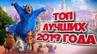 ТОП МУЛЬТФИЛЬМОВ 2019 ГОДА, КОТОРЫЕ УЖЕ ВЫШЛИ
