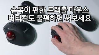 손목 통증에 정말 좋은 마우스 (트랙볼 마우스 손목 터…