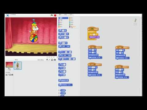 [Scratch教學]簡單易學的Scratch程式設計07_貓咪踩球