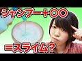 【実験】ホウ砂なし!シャンプーでスライムを作ってみた結果…!