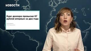 Курс доллара 67 рублей и новые санкции США