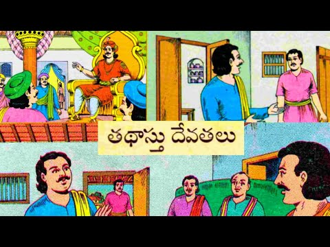 Download తథాస్తు దేవతలు - Tdhaastu Devatalu chandamama telugu audiobook - చందమామ కథ - Aruna