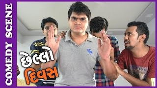 Chhello Divas Comedy Scene - Principal Nu Aavi Banyu  – New Gujarati Movie