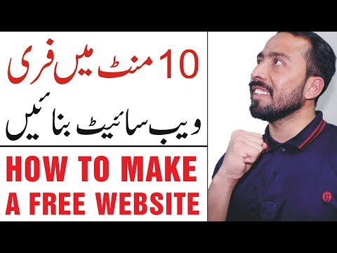 How To Make A Website For Free || Create A Website In 10 Minutes