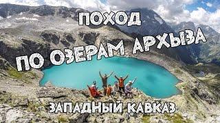 видео Софийские озера - маршруты из Архыза