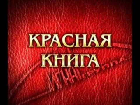 Красная книга  Красная книга