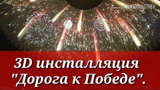 Смотреть видео Световое шоу в Центральном музее Великой Отечественной Войны. онлайн