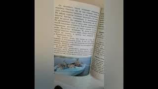 Обзор учебника Природоведение Клепинина 3 кл 1988 год