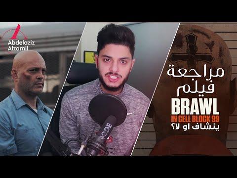 فيلم الجريمة Brawl in Cell Block 99 ينشاف أو لا ؟