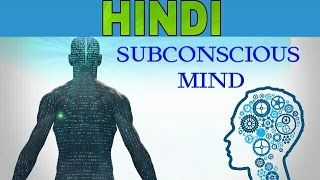 Subconscious Mind and Conscious Mind Explained(Hindi) - Brain Tracy |