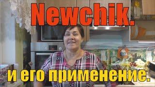 Посылка Ньючик (Newchic ) и его применение.