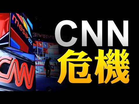 CNN将关闭30年历史机场广播网;总统就职仪式 华府将关闭13个地铁站;FBI悄悄公布文件:佩洛西之父和黑帮的关系 ;Whats App分享个资 印度人吿其威胁国家安全【希望之声TV】