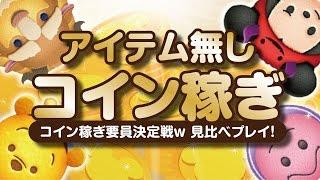 【ツムツム】コイン稼ぎ要員決定戦!見比べプレイ!ノーアイテムでコイン稼ぎをやってみた。【Seiji@きたくぶ】 thumbnail