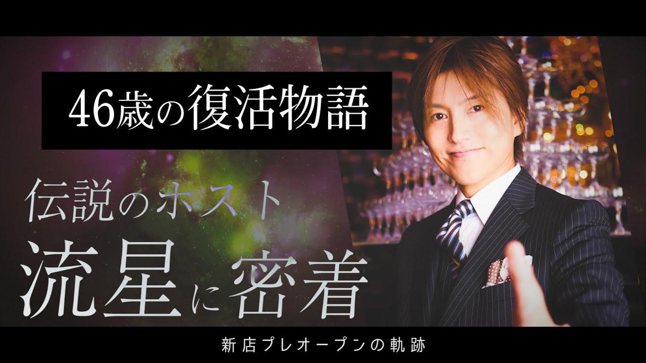 歌舞伎町の生きる伝説 ホスト流星の復活に迫る【流星-完全密着-】TOP DANDY V