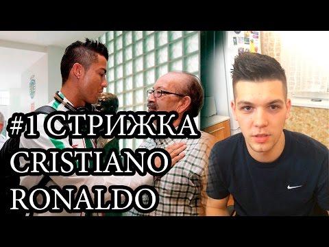 CRISTIANO RONALDO! СТРИЖКА КАК У РОНАЛДУ! СХЕМА СТРИЖКИ В ОПИСАНИИ! #1