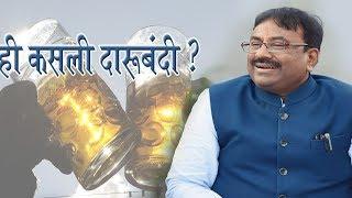 Chandrapur Darubandi Truth Special Report | Darubandi | Liquor Ban |