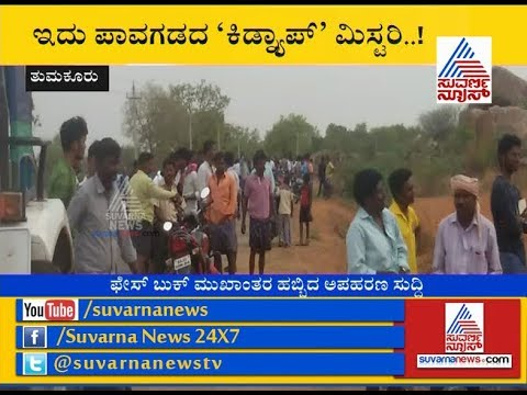 Villagers Guarding There Children Who Scared Of Children Kidnap Rumours Near Pavagada