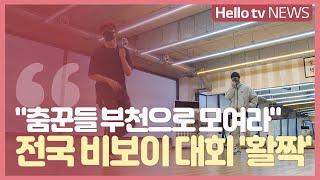 '춤꾼들 모여라' 2년 만에 만나는 ′부천 전국 비보이…