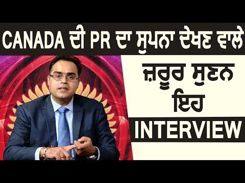 Exclusive Interview: Landmark Immigration के MD Jasmeet Bhatia से सुनिए कैसे मिलेगी Canada की PR