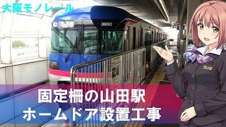 【大阪モノレール】固定柵のままの山田駅 ホームドア設置工事の状況