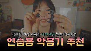 """[최고의 바이올린 """"연습용"""" 약음기(…"""
