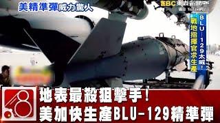 地表最強狙擊手! 美加快生產BLU-129精準彈《8點換日線》2019.02.26