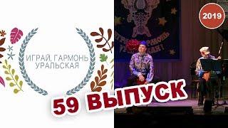 Gambar cover Играй, гармонь уральская! / 59 выпуск