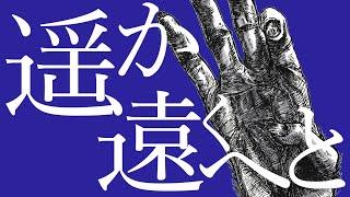 猿の手-SAYONARA HATE TOWN