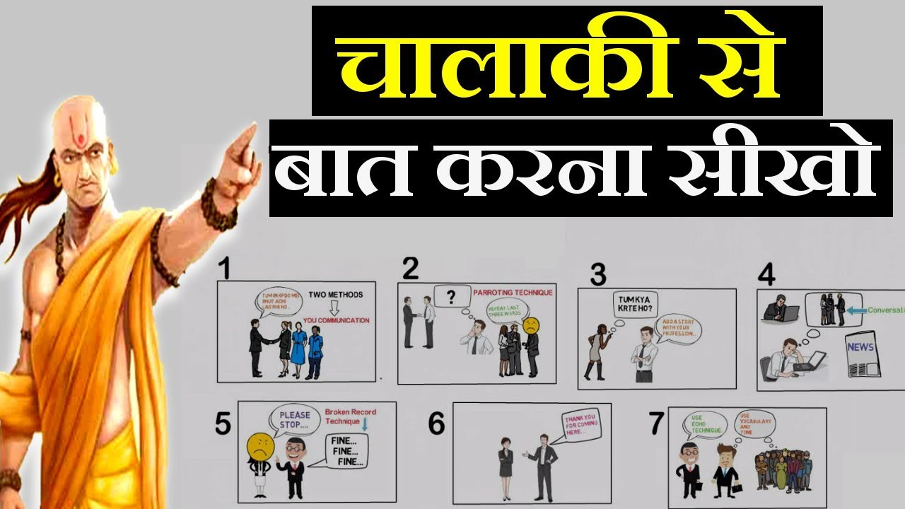 चालाकी से बात करना सीखो | Advanced Communication Skills Techniques | How to Talk to Anyone by Leil